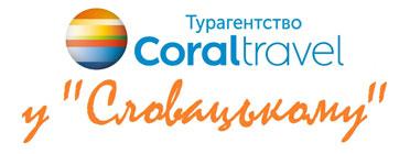 Корал-тревел
